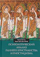 Психологический анализ раннего христианства и гностицизма. Эдингер Э., фон Франц М.-Л.