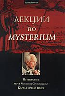 "Лекции по Mysterium. Путешествие через ""Mysterium Coniunctionis"" Карла Густава Юнга. Эдингер Э."