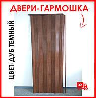Двери гармошка глухая метровая- цвет темный дуб. Двери Нестандартные размеры. Ширина 100,90см.