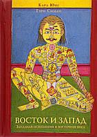 Восток и Запад. Западная психология и восточная йога. Юнг К.Г., Симан Г.