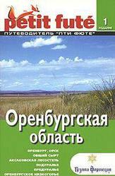 Оренбургская область (LPF)