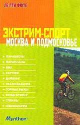 Экстрим-спорт. Москва и Подмосковье (LPF)