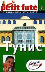 Тунис. Путеводитель. Ле Пти Фюте