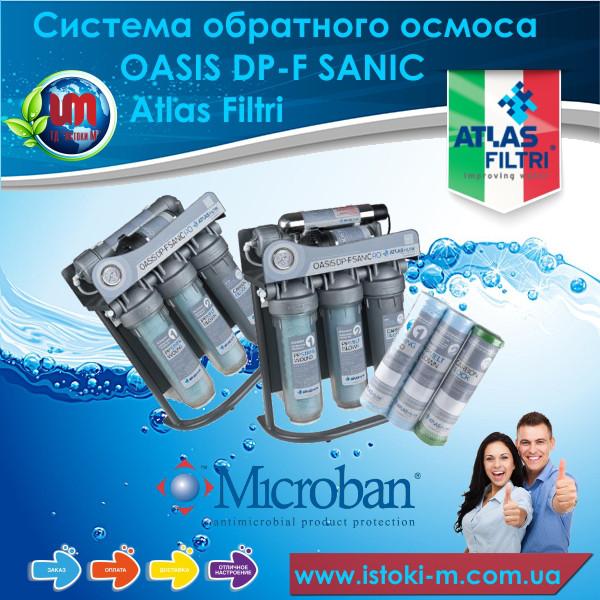 купить atlas oasis dp-f sanic_atlas filtri украина_atlas filtri купить