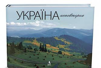 Україна неповторна / Ukraine singolarc. Балтія Друк