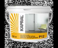 Краска акриловая KAPRAL P-12 для стен и потолка 2,5 л