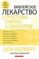 Библейское лекарство от простуды, гриппа и синуситов. Дон Колберт