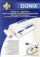 Электрокардиограф цифровой портативный ЭКЦП-02