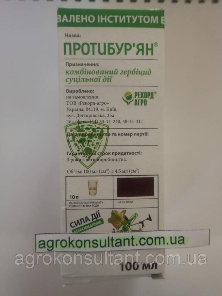 Протибурьян, 100 мл — гербицид сплошного действия для полного уничтожения сорняков.