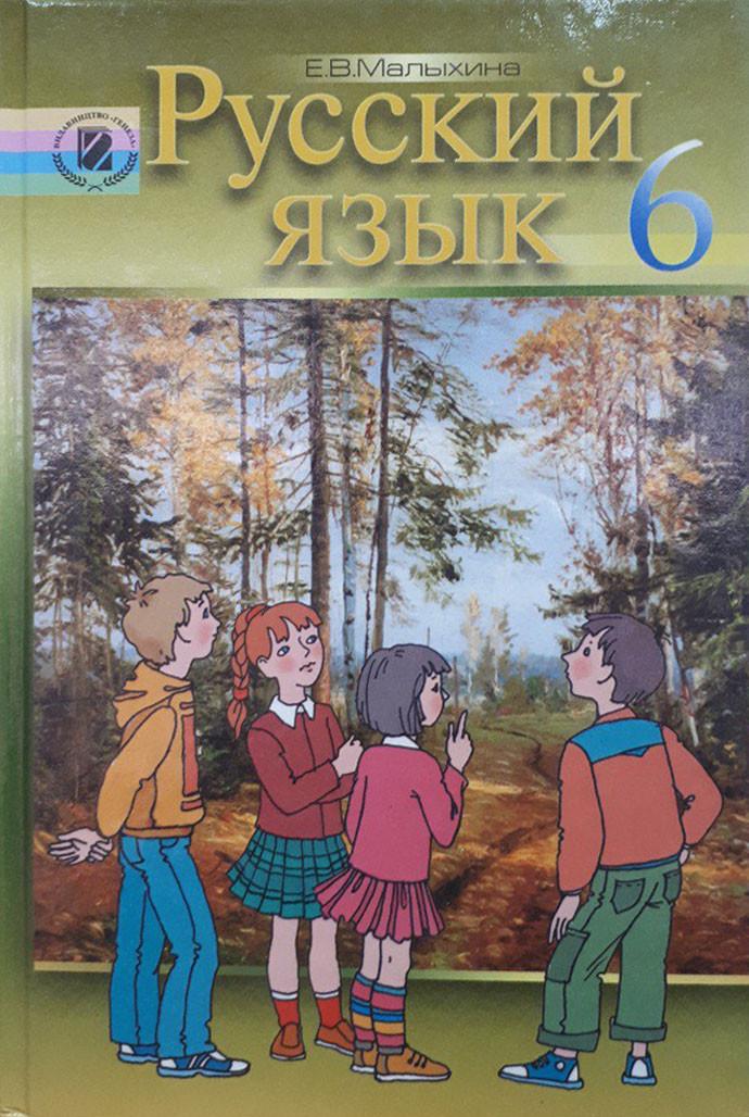 Українська мова, 6 клас. Малихіна Е. В.