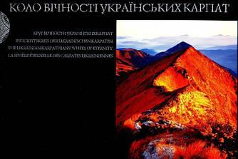 Коло вічності українських Карпат. Балтія Друк