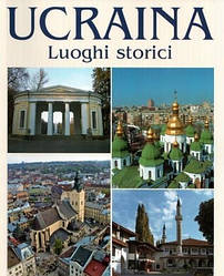 Фотоальбом. Украина. Исторические места (итальянский) Ваклер