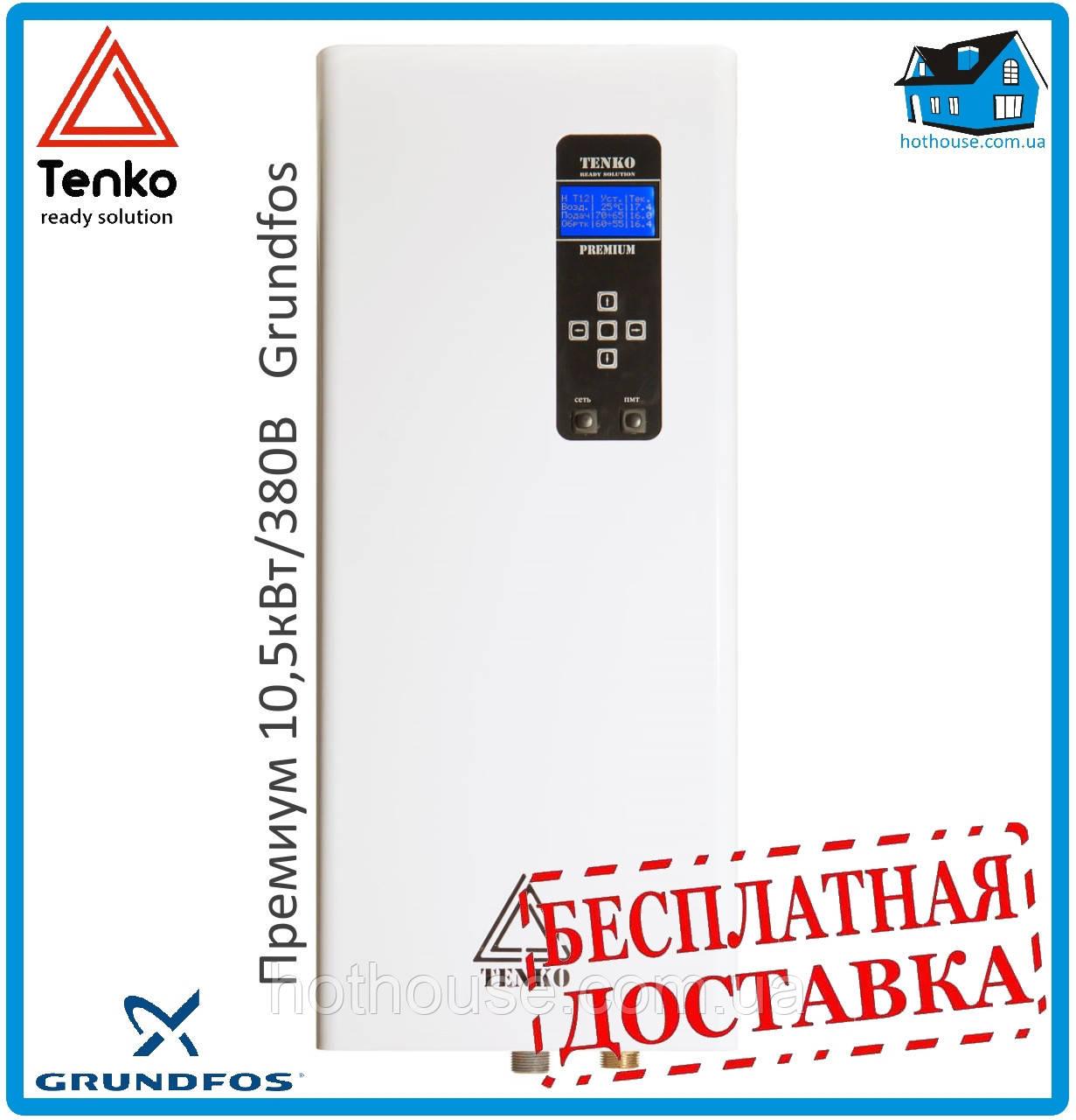 """Электрический котел ТЭНКО (TENKO) """"Премиум"""" (ПКЕ) 10,5 кВт/380 В (микропроцессор+насос+безопасность)"""