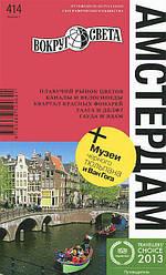Амстердам. Путеводитель. Вокруг Света. Спутник путешественника: надежный, легкий на подъем