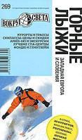 Горные лыжи. Западная Европа и Словения. Спутник путешественника: надежный, легкий на подъем