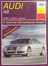 AUDI A8 Модели 2002-2010 гг.  Устройство • Обслуживание • Ремонт
