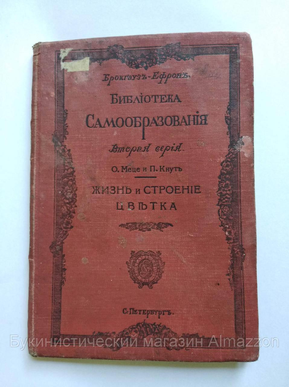 О.Меце и П.Кнут Жизнь и строение цветка. 1911 год