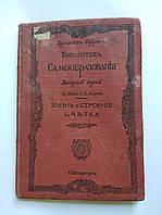 О.Меце и П.Кнут Жизнь и строение цветка. 1911 год, фото 1