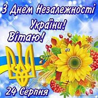 ПОЛОмаркет вітає Україну з Днем Незалежності !