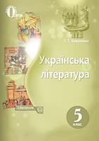 Українська література, 5 клас. Коваленко А.
