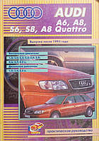 AUDI A6, A8, S6, S8, A8 Quattro   Модели с 1994 года  Руководство по ремонту и обслуживанию