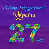 Сьогодні  нашій державі виповнюється 27 років !