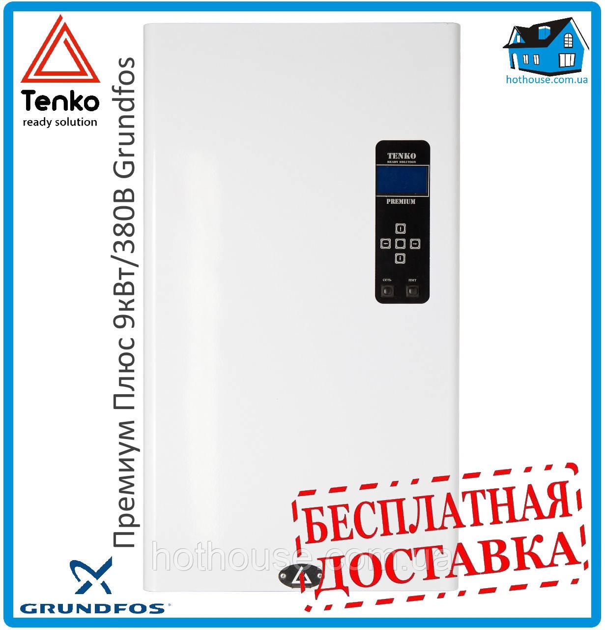 """Электрический котел ТЭНКО (TENKO) """"Премиум Плюс"""" (ППКЕ) 9 кВт/380 В (микропроц+насос+безопасность+бак)"""