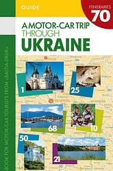 A motor-car trip through Ukraine (Автомобільна прогулянка Україною 70 маршрутів Англійською)