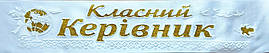 Класний керівник - стрічка атлас, глітер, обводка (укр.мова) Белый, Золотистый, Белый, Украинский