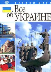 Все об Украине. Фолио