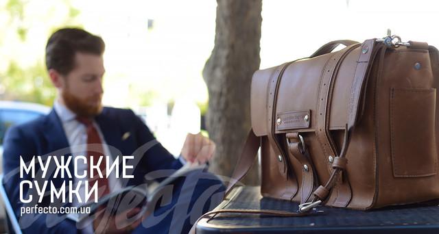 мужские сумки perfecto