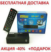 Цифровой тюнер Т2 Operasky OP-207 цифровой DVB-Т2 ресивер Внешний тюнер USB HDMI, фото 1