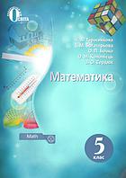 Математика, 5 клас. Тарасенкова Н. А.