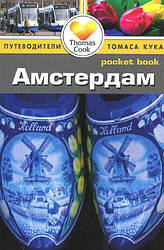 Амстердам. Путеводители Томаса Кука. Pocket book