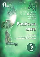Російська мова, 5 клас. Бикова К., Давидюк Л.