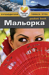 Мальорка. Путеводители Томаса Кука. Pocket book