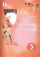 Українська мова, 5 клас. Глазова О.