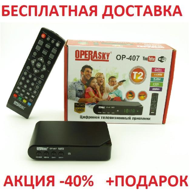 Цифровой тюнер Т2 Operasky OP-407 цифровой DVB-Т2 ресивер Внешний тюнер USB HDMI двб т2