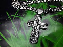 Срібний хрест з молитвою Отче Наш