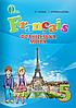 Французька мова, 5 клас. Чумак Н.