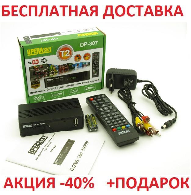 Цифровой DVB-Т2 тюнер Operasky OP-307-DA USB HDMI