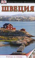 Швеция. Дорлинг Киндерсли. Путеводители. (2011)