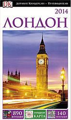 Лондон. Дорлинг Киндерсли. Путеводитель + карта (2014)