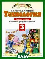 Узорова Ольга Васильевна Технология. Рабочая тетрадь. 3 класс. ФГОС