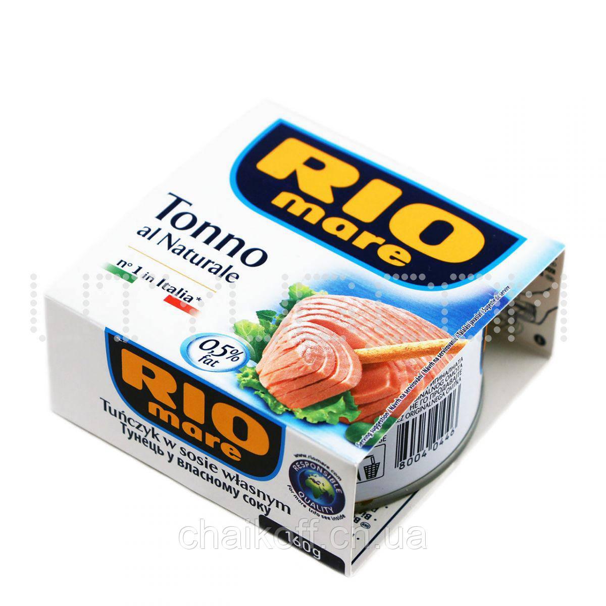 Тунец в собственном соку RIO Mare Tonno al Naturale 160 г (шт.)