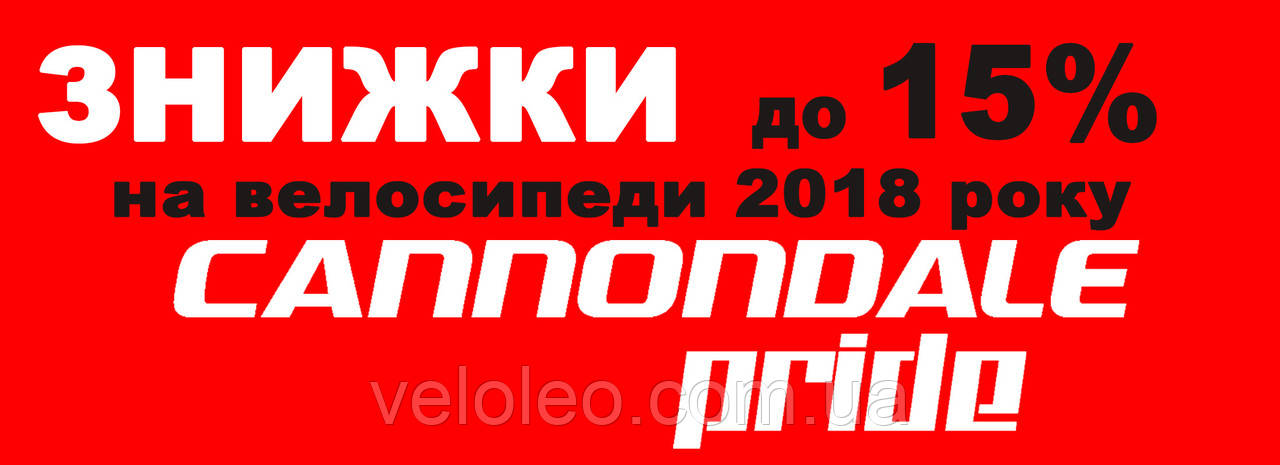 Знижки до 15 % на велосипеди PRIDE та CANNONDALE 2018 року
