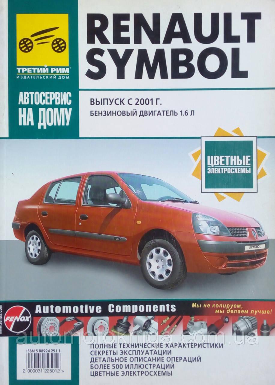 RENAULT CLIO SYMBOL   Модели с 2001 года  Руководство по ремонту и обслуживанию
