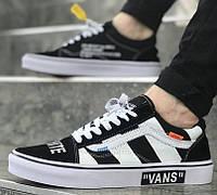 Мужские кеды Vans Old Skool X Best Off White Custom. Живое фото! (Реплика 9ba5e738c63