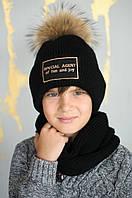 """Комплект черная зимняя шапка и снуд для парня с шикарным енотовым бубоном """"Кевин"""", 52, 54, 56, 58"""