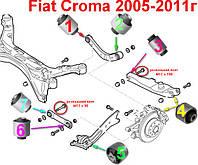 Сайлентблоки Fiat Croma 2005-2011г задняя подвеска 14шт